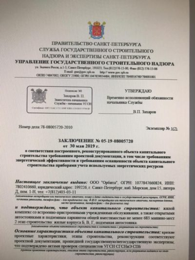 ЗОС 5 корпус Ленинский парк