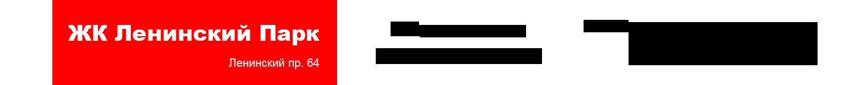 ЖК Ленинский Парк. Ленинский проспект 64 Logo